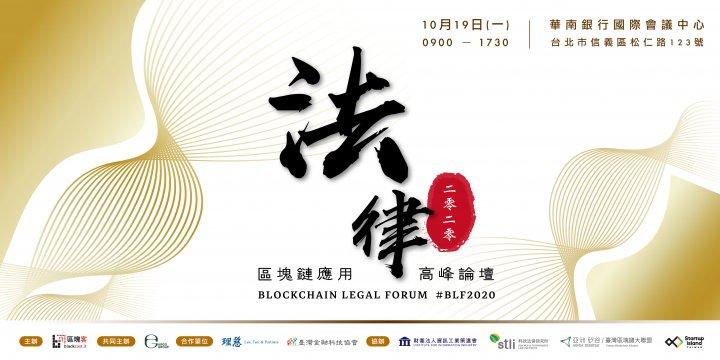亞洲最大Blockchain Legal Forum: 第二屆區塊鏈應用法律高峰論壇