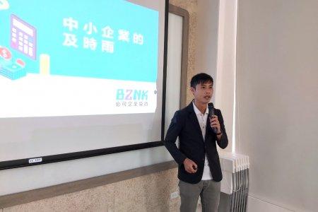 【中小企及時雨】在金融保守的台灣想融資不易!新創BZNK必可營運長林彥君:好的P2P Lending是活水,我們總媒合金額已達8億