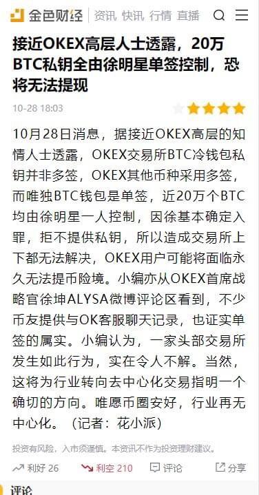 網傳徐明星遭入罪遺失 20 萬枚比特幣!OKEx 發言人否認:私鑰非由他一人控制